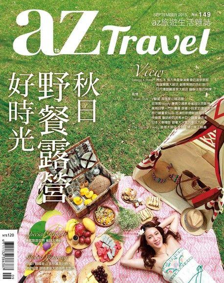 AZ Travel 09月號/2015 第149期