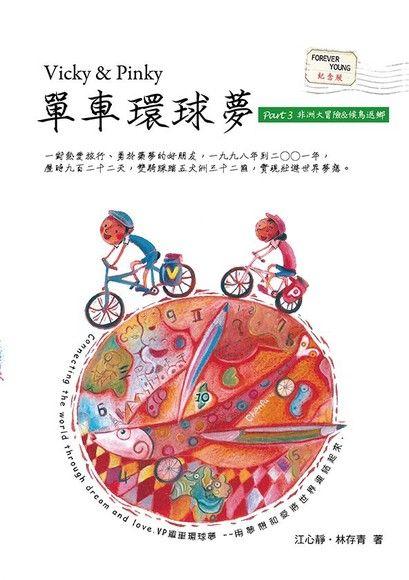 Vicky&Pinky單車環球夢Part 3