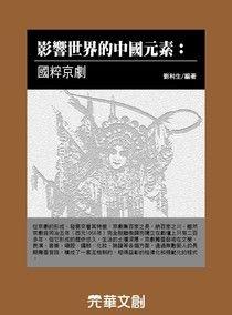 影響世界的中國元素:國粹京劇
