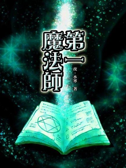 第一魔法師(卷八)