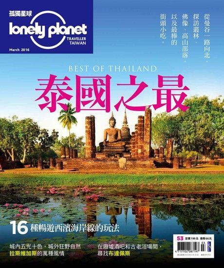 Lonely Planet 孤獨星球 03月號/2016 第53期