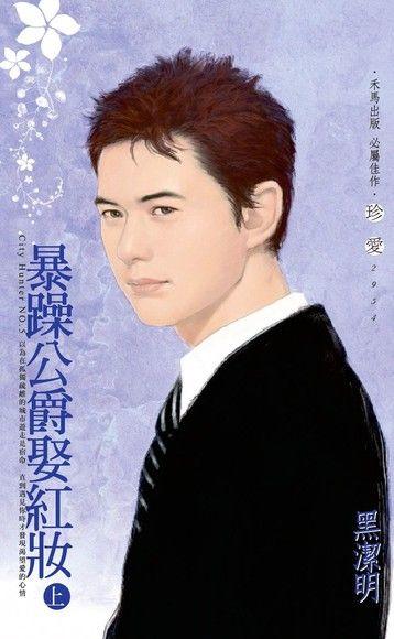 暴躁公爵娶紅妝(上)