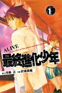 ALIVE~最終進化少年~ (1)