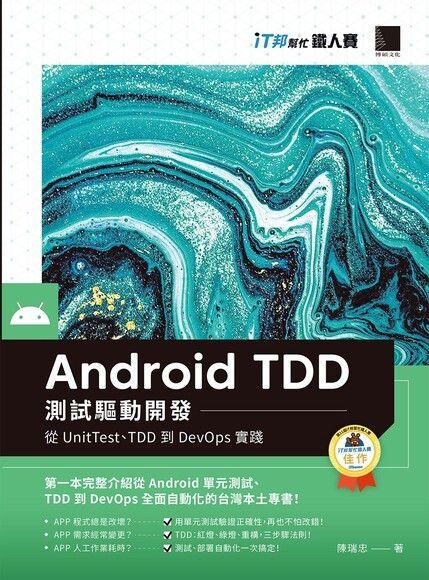 Android TDD測試驅動開發