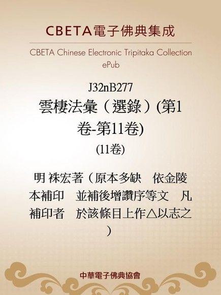 雲棲法彙(選錄)(第1卷-第11卷)