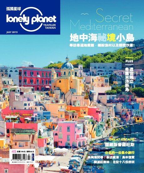 Lonely Planet 孤獨星球 07月號/2015年 第45期