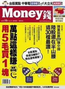 Money錢 10月號2017 第121期