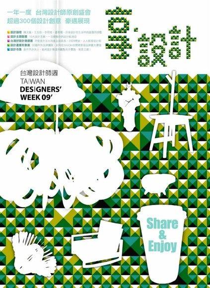 享‧設計:台灣設計師週09(平裝)