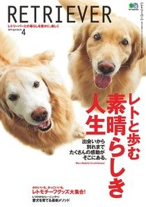 RETRIEVER 2019年4月號 Vol.95 【日文版】