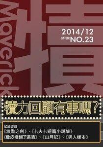 犢-試刊號NO.23