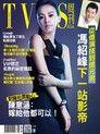 TVBS周刊 第839期 2013/11/27