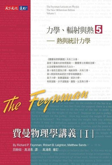 費曼物理學講義 I:力學、輻射與熱(5)熱與統計力學(軟精裝)