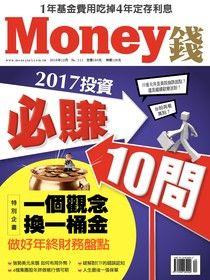 Money錢 12月號/2016 第111期