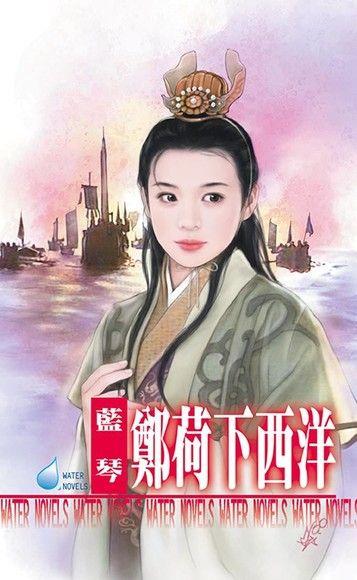 鄭荷下西洋~中國名人系列之一