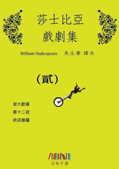 莎士比亞戲劇集(二)