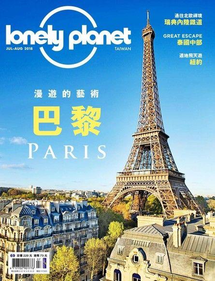 Lonely Planet 孤獨星球雙月刊 07+08月號/2018 第69期