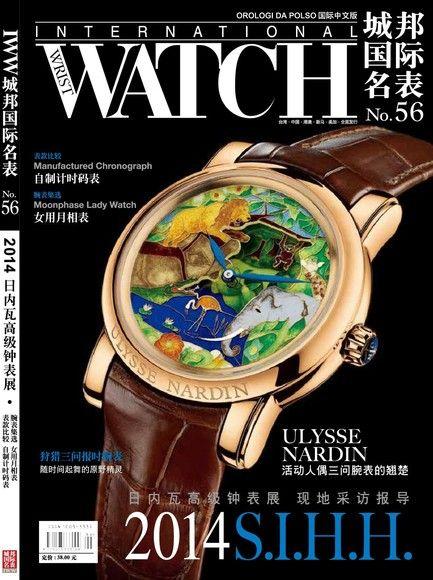 城邦国际名表双月刊 04-05月号/2014 第56期_简体版