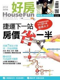 好房雜誌 01-02月號/2014 第9期