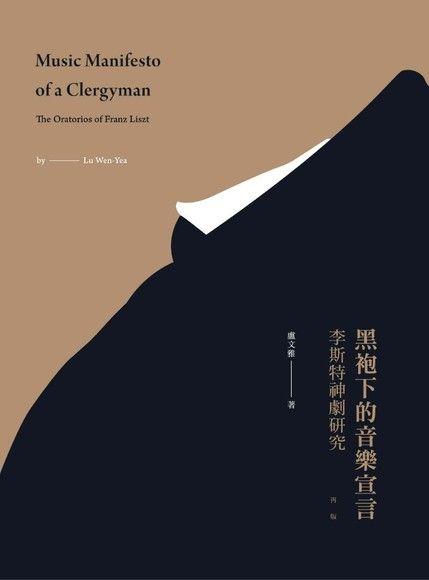 黑袍下的音樂宣言:李斯特神劇研究(新版)