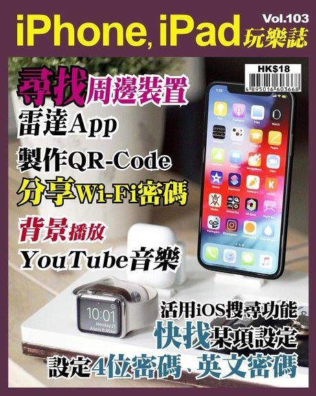 iPhone, iPad 玩樂誌 第103期