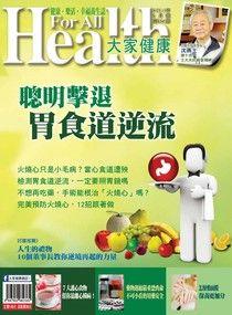 大家健康雜誌 03月號/2014 第324期