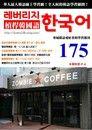 槓桿韓國語學習週刊第175期