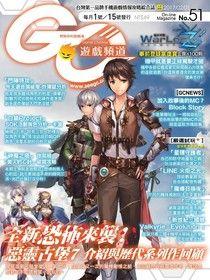 Game Channel 遊戲頻道雙週刊 第51期 2017/02/01