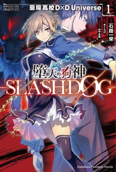 墮天的狗神 -SLASHDOG- (1)