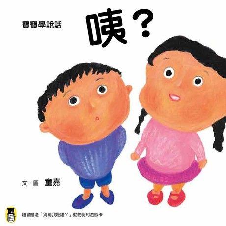 寶寶學說話:咦?