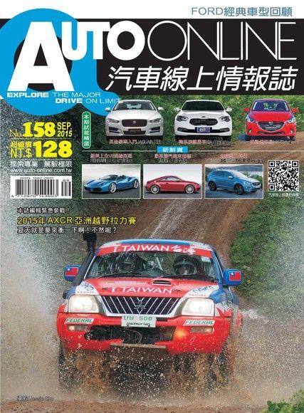 AUTO-ONLINE汽車線上情報誌 09月號/2015 第158期