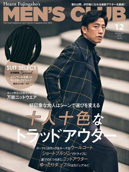 MEN'S CLUB 2020年12月號 【日文版】