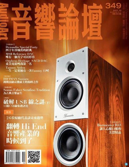 Audio Art 音響論壇 10月號/2017 第349期