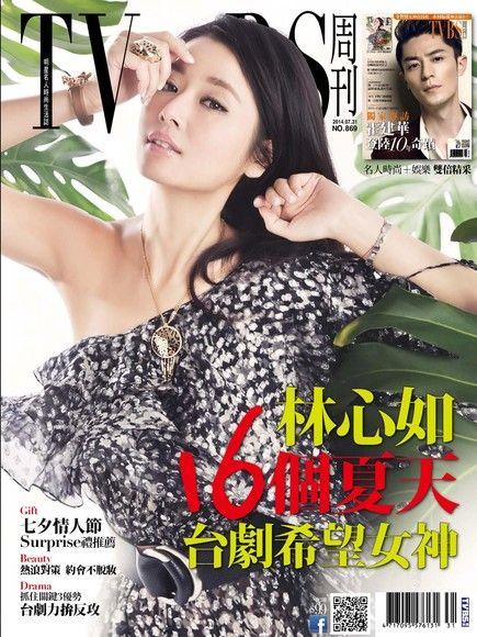 TVBS雙周刊 第869期 2014/07/31 A冊