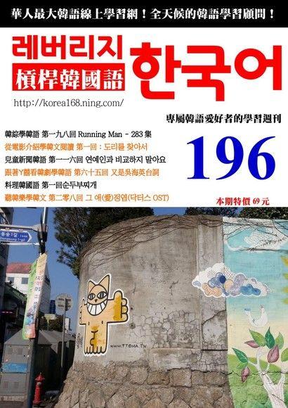 槓桿韓國語學習週刊第196期
