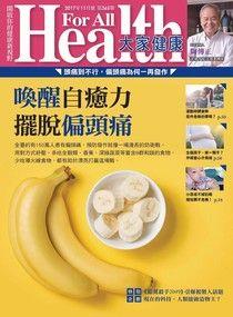 大家健康雜誌 11月號/2017 第365期