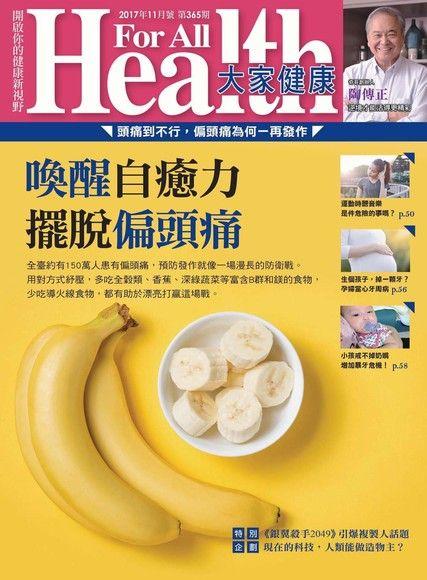 大家健康雜誌 11月號2017 第365期