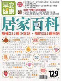 早安健康雙月刊 07+08月號/2021 第49期