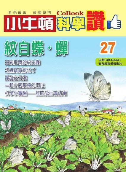 小牛頓科學讚27:紋白蝶.蟬