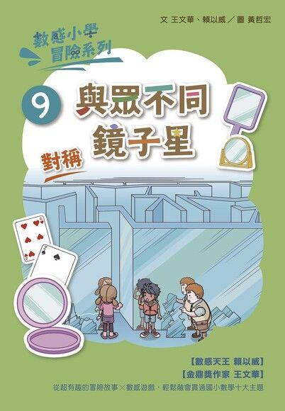 數感小學冒險系列9:與眾不同鏡子星