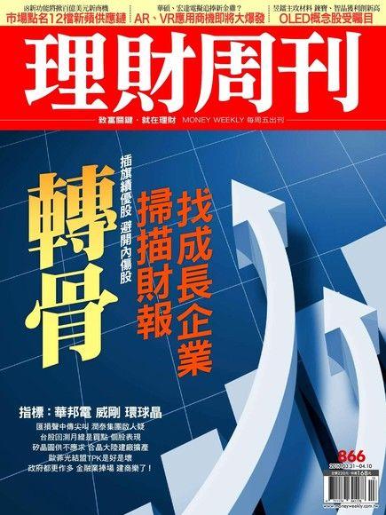 理財周刊 第866期 2017/03/31