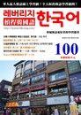 槓桿韓國語學習週刊第100期