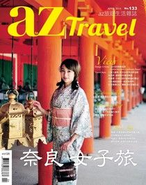 AZ Travel 04月號/2014 第133期