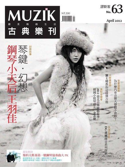 MUZIK古典樂刊 04月號/2012 第63期 左翻