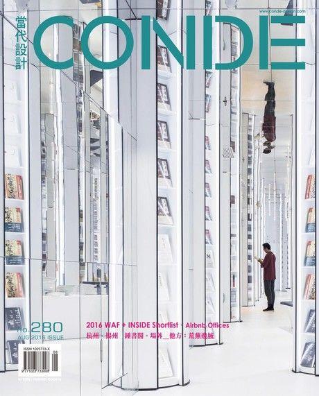 CONDE當代設計雜誌 08月號/2016 第280期