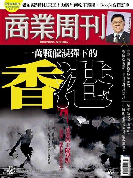 商業周刊 第1671期 2019/11/20