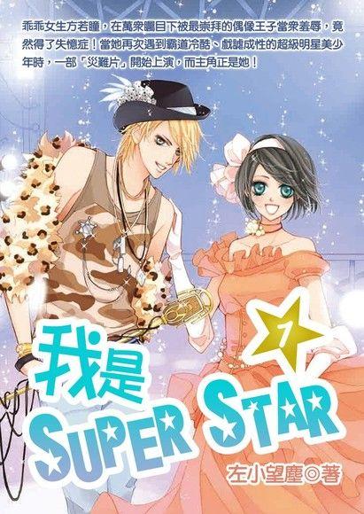 我是SUPER STAR1