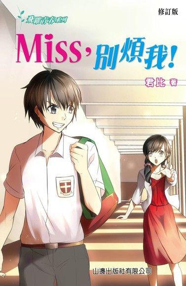 飛躍青春系列:Miss,別煩我