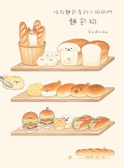 麵包狗:住在麵包屋的小狗狗們