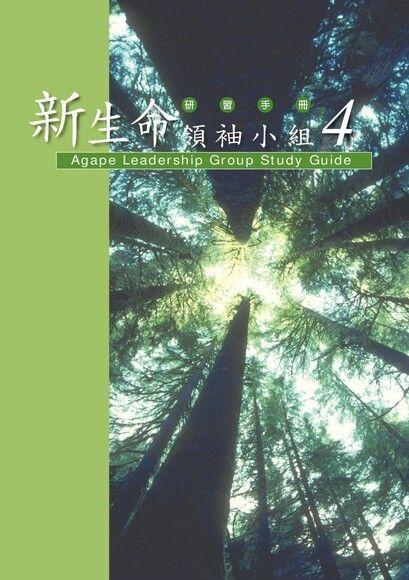 新生命領袖小組:研習手冊4【PDF】