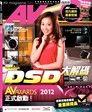 AV magazine周刊 545期 2012/12/14